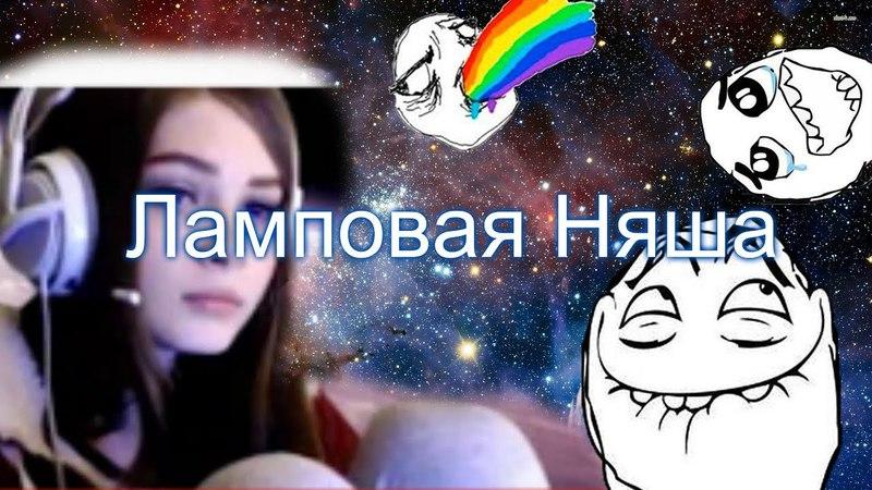 Ламповая Няша (remake) HBD ALT Channel!