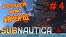 Subnautica - проникновение на Аврору! 4