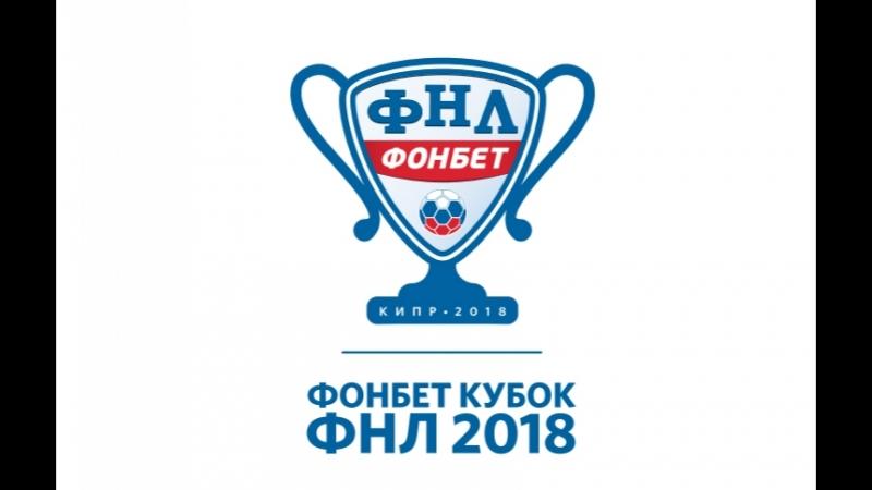 ФОНБЕТ Кубок ФНЛ 2018. Факел (Воронеж) - Казанка (Москва). За 11-12 места