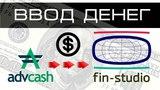 Как завести деньги в Fin-Studio из AdvCash