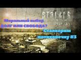 ПРОБЛЕМА МОРАЛЬНОГО ВЫБОРА. ЗА КОГО ВОЕВАТЬ Сталкерим потихонечку #3. Stalker Чистое небо