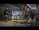 Warface стрим - Злая блондинка на PVP