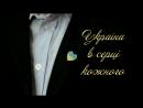 Де Україна? В серці кожного з нас! МИ_УКРАЇНЦІ Ukraine Україна