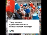 Умер вдохновитель флешмоба Ice Bucket Challenge