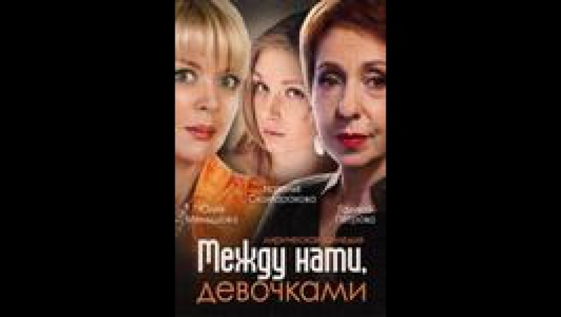 Между нами девочками ( Русский сериал ) 2013 года