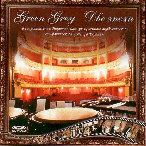 Green Grey альбом Две эпохи (Live)