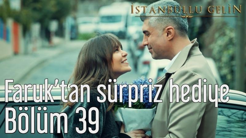 39. Bölüm - Faruk'tan Sürpriz Hediye