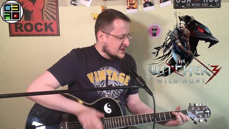 Песня Присциллы Ведьмак 3 - Gaming За 30 кавер под гитару (Priscilla`s Song cover)