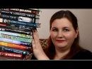 Прочитанное. Книги хорошие и не очень. Что и когда читать. 16 книг
