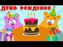 Мишки Гришки День Рождения Веселые развивающие мультики для самых маленьких