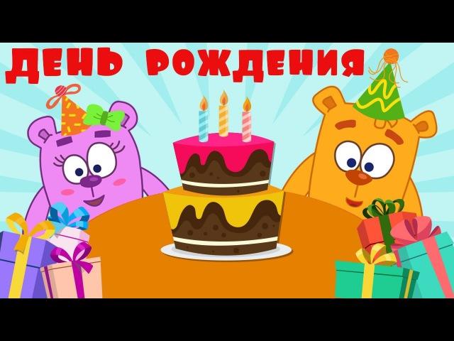 Мишки-Гришки - День Рождения! Веселые развивающие мультики для самых маленьких.