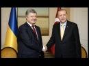 Порошенко приймає Ердогана деокупація Криму та торгівля Ранкова Свобода