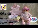 Одежда для Беби Бона своими руками Куклы Пупсики Дочки-Матери Видео для девочек
