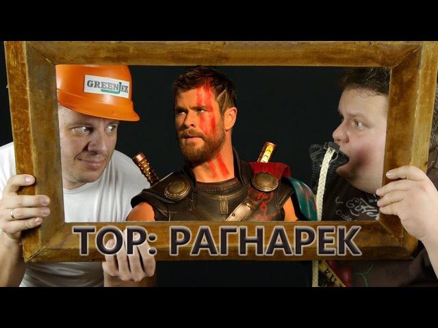 Что За Кино? №6 - Тор: Рагнарёк - Странный обзор фильма - Thor Ragnarok Review Movie