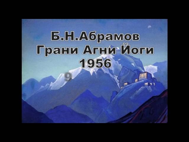 Б.Н.Абрамов - Грани Агни Йоги 1956 - 951-1039 (Игорь Ротанов)