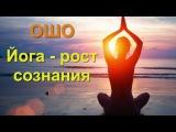 Ошо. Йога - рост сознания. Читает Nikosho.