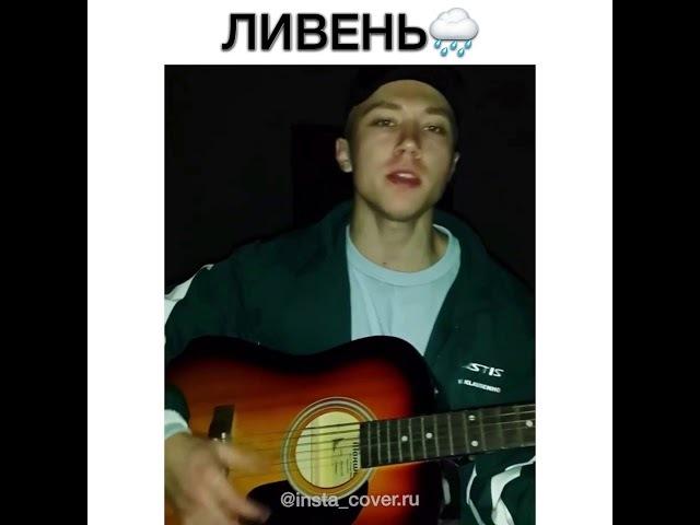 КАВЕР:МОТ АРТЕМ ПИВОВАРОВ-ЛИВЕНЬ/by:Lenur Dushaev