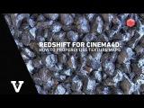 Redshift + Megascans оптимизация!