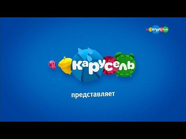 Карусель Анонсы №2 (10.2017)