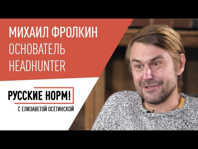 Основатель HeadHunter Михаил Фролкин о покорении Вьетнама, биткоине, Дурове