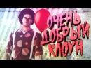 Клоун - убийца / Hitman 2016 Хитман 6 / Игры приколы, Баги и Фейлы в играх
