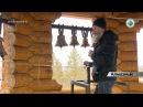 Уставновка колоколов в Приходе Святой Великомученицы Варвары