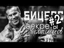 БИЦЕПС - Секреты чемпионов. №2 - Дориан Ятс
