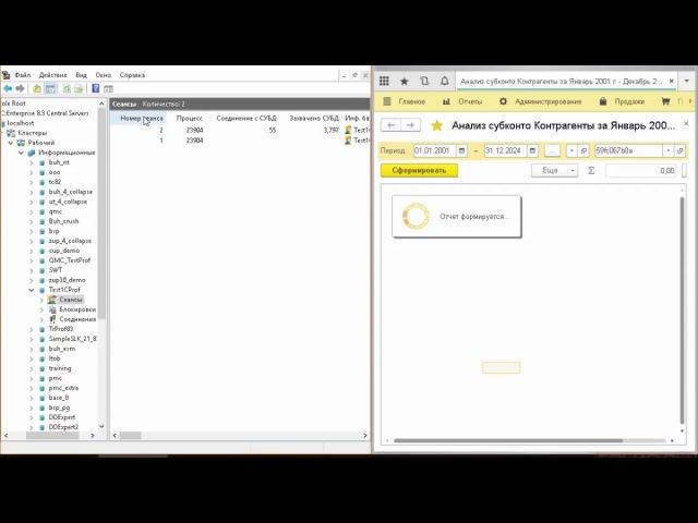Видео кейс от Виктора Богачева Как узнать что делал зависший пользователь или фоновое задание 1С