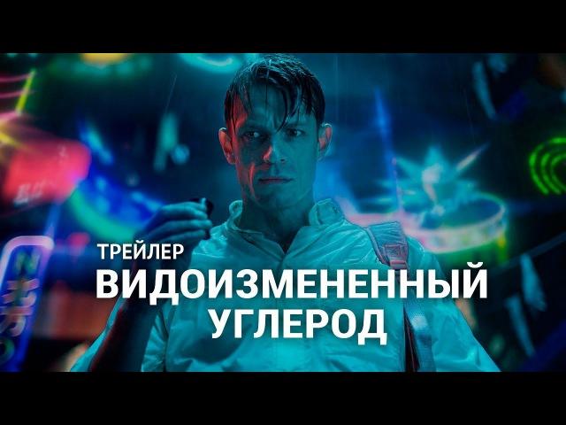 Видоизмененный углерод Altered Carbon — Русский трейлер (1 сезон)