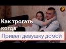 Кинестетика на свидание Как правильно трогать девушку на свидание Александр Панфёров проект в поле