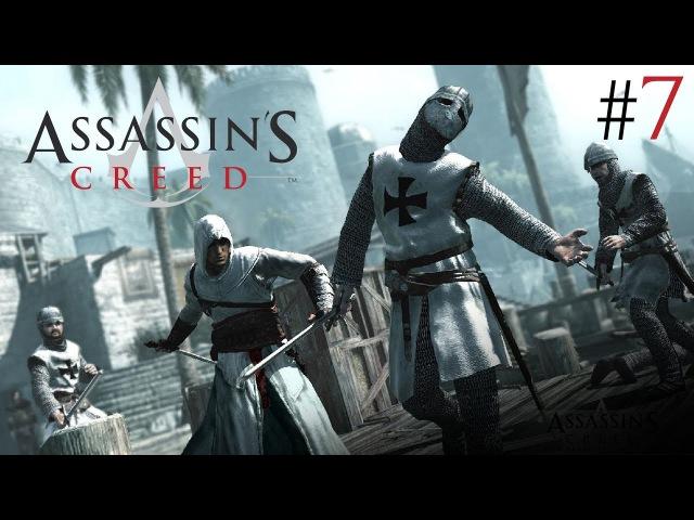 Assassins Creed 7 Кипиш изза меня на каждом шагу