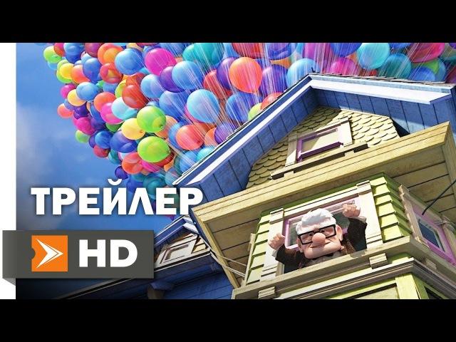 Вверх Официальный Трейлер 1 (2009) - Эдвард Эснер, Кристофер Пламмер