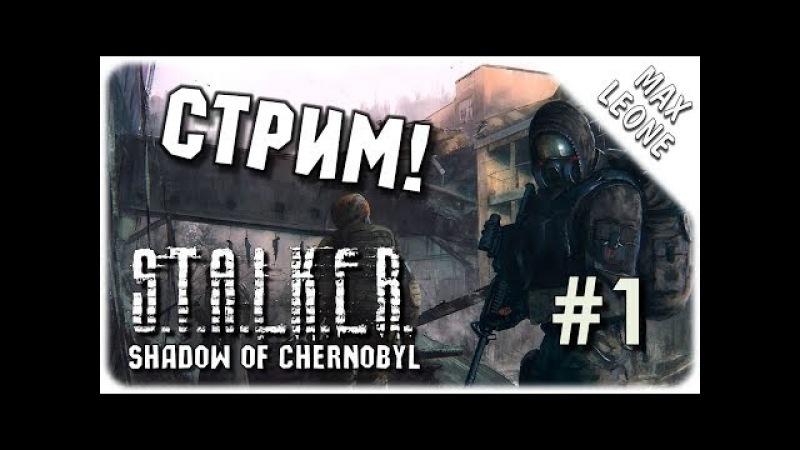 Тестовый стрим S.T.A.L.K.E.R. Тени Чернобыля. Мод ВСС 1