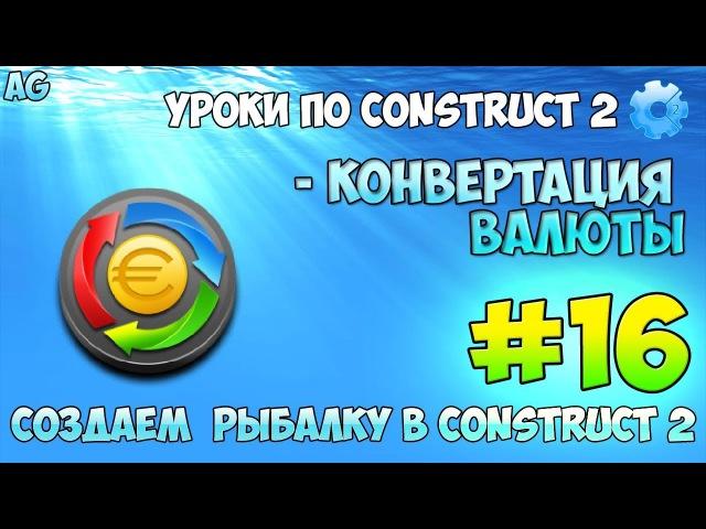 Construct 2 СОЗДАЕМ РЫБАЛКУ 16 КОНВЕРТАЦИЯ МОНЕТ