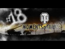Moments of tanks 18 Перезарядка Приколы баги забавные ситуации World Of Tanks