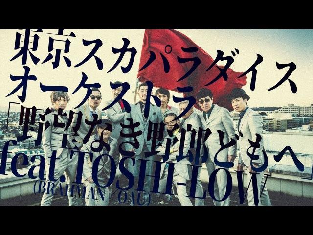「野望なき野郎どもへ feat. TOSHI-LOW (BRAHMAN / OAU)」 MV+ドキュメンタリー/東京スカパラダ1