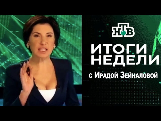 Итоги недели с Ирадой Зейналовой.04.02.2017