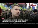 В Днепре прошел марш защитников нации ко Дню украинского добровольца 17 03 18