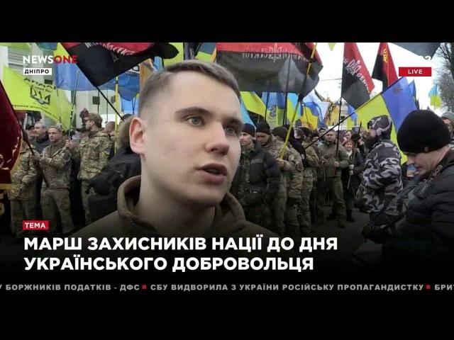 В Днепре прошел марш защитников нации ко Дню украинского добровольца 17.03.18