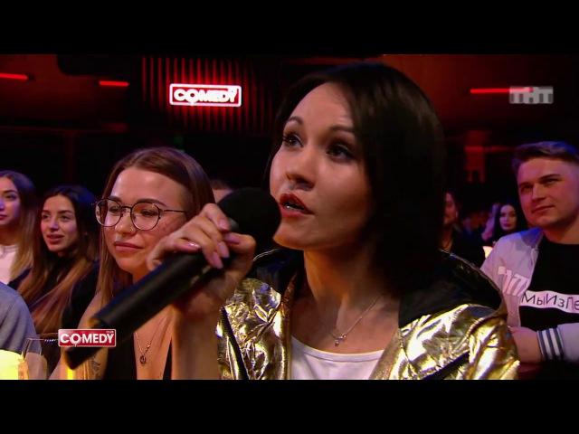 Айгель Гайсина и Илья Барамия в Comedy Club 15 12 2017
