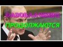 Путин и выборы Разоблачения продолжаются