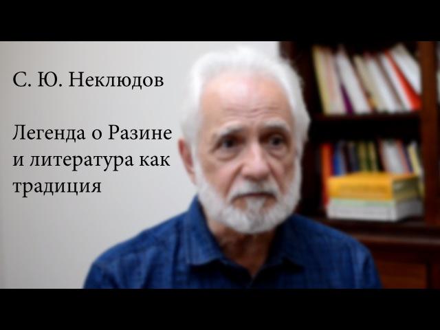 Разин как легенда: С. Ю. Неклюдов