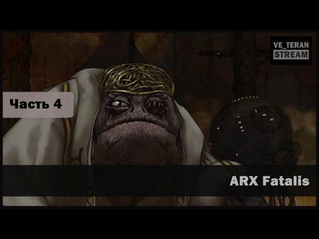 Arx Fatalis (Часть 4)