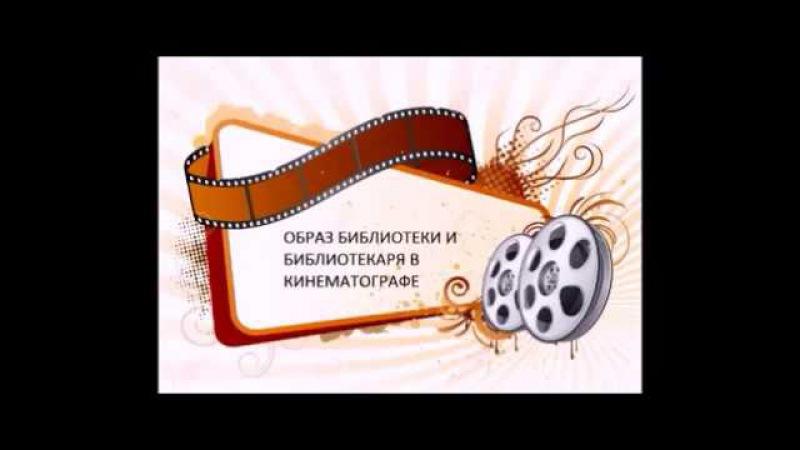 Образ библиотеки и библиотекаря в кинематографе