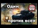 СтопРак Один в поле ВОИН