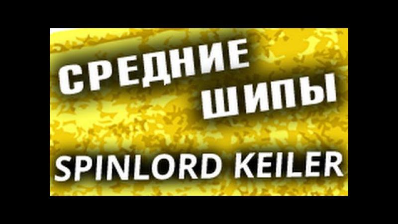 Обзор SPINLORD Keiler 2 0 mm супер эффективных средних шипов тензорного типа