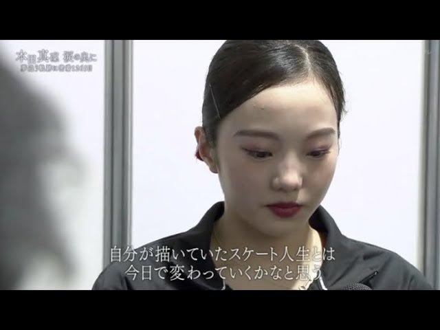 本田真凜 Marin Honda【Part 1】涙の奥に 密着1265日16歳の素顔に迫ります