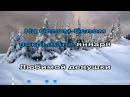 Сладкий сон - На белом покрывале января Караоке