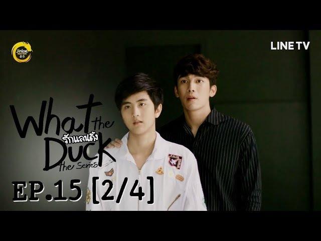 What The Duck รักแลนดิ้ง | EP.15 [2/4]
