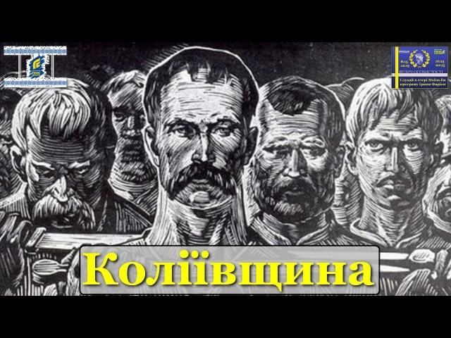 КОЛІЇВЩИНА: Максим Залізняк та Іван Ґонта | Програма Велич особистості | 2017